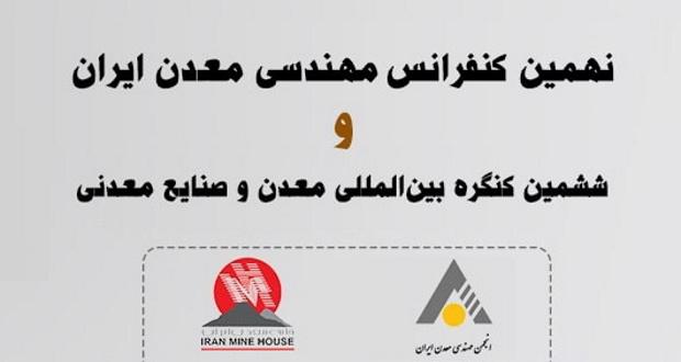 پذیرش مقاله در نهمین کنفرانس مهندسی معدن ایران و ششمین کنگره بین المللی معدن و صنایع معدنی